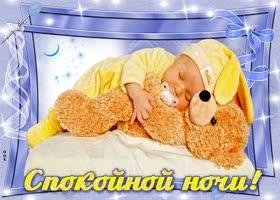 Картинка открытка спокойной ночи с ребенком