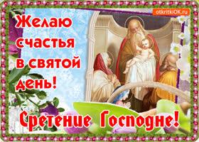 Открытка открытка сретение господне! желаю счастья