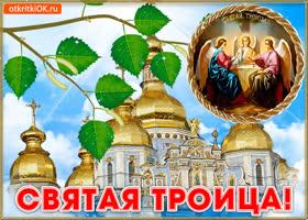 Открытка открытка святая троица
