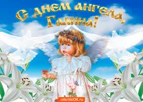 Картинка открытка тебе с днём ангела галина