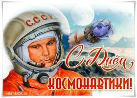 Открытка открытка тебе в день космонавтики