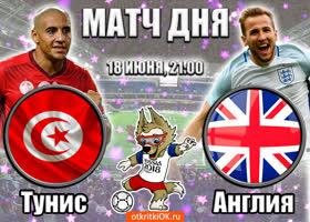 Открытка открытка тунис - англия (18 июня, 21:00)