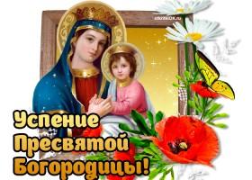 Картинка открытка успение пресвятой богородицы