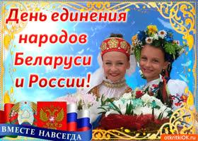 Открытка открытка в день единения народов беларуси и россии