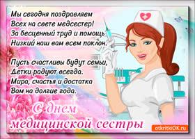 Открытка открытка в день медицинских сестер