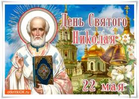 Открытка открытка в день святого николая