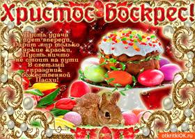 Картинка открытка в светлый праздник пасхи