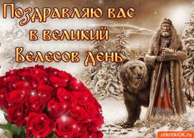 Открытка открытка великий велесов день
