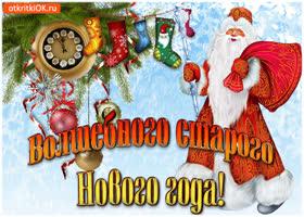 Открытка открытка волшебного старого нового года