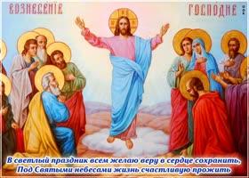 Открытка открытка вознесение господне с пожеланиями