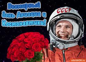 Картинка открытка всемирный день авиации и космонавтики