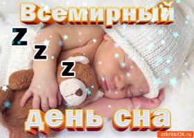 Открытка открытка всемирный день сна