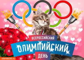 Открытка открытка всероссийский олимпийский день