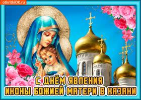 Картинка открытка явления иконы божией матери в казани