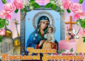 Открытка открытки с праздником успения пресвятой богородицы