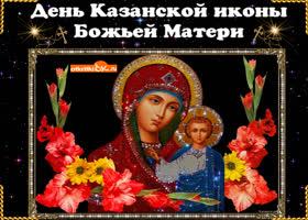 Открытка открытка на день казанской иконы