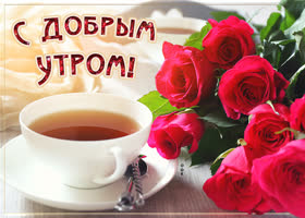 Открытка отличная картинка доброе утро с чаем