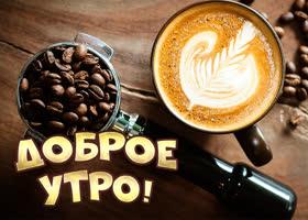 Картинка отличная картинка доброе утро с кофе