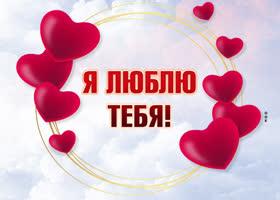 Картинка отличная картинка люблю с сердечками