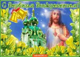 Картинка отличное поздравление с вербным воскресеньем