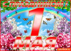 Открытка первомай - праздник чудесный