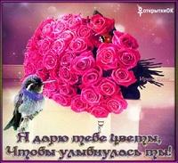 Открытка плейкаст дарю цветы