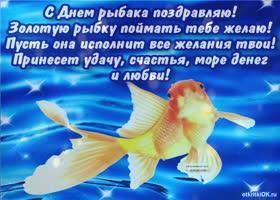 Открытка плейкаст день рыбака