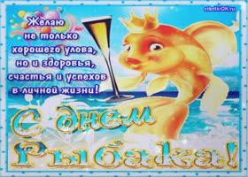 Картинка плейкаст с днём рыбака