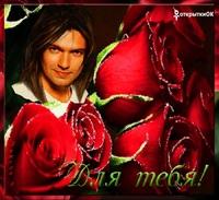 Открытка плейкаст красные розы