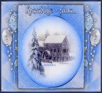 Картинка плейкаст зима красавица