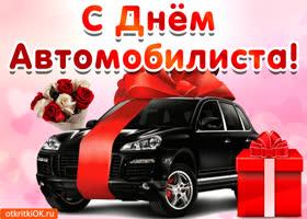 Открытка подарок на день автомобилиста