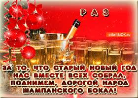 Картинка поднимем бокал за старый новый год