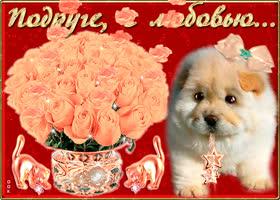 Открытка подруге с любовью букет роз от меня