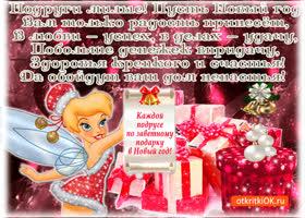 Открытка подруги милые пусть новый год радость принесёт
