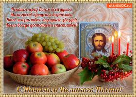 Открытка покайся перед богом всей душой