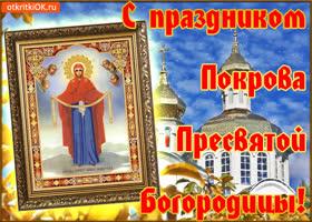 Открытка покров святой богородицы
