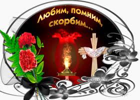 Открытка помним всех умерших, всегда в наших сердцах