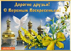 Открытка поздравить друзей с вербным воскресеньем