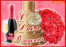 Открытка поздравить с днем рождения женщину