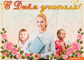 Открытка поздравить с днем учителя