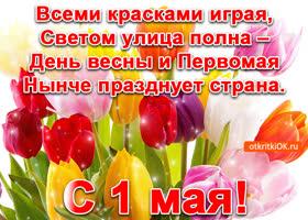 Открытка поздравительная открытка 1 мая