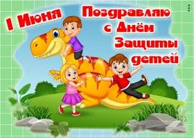 Картинка поздравительная открытка день защиты детей