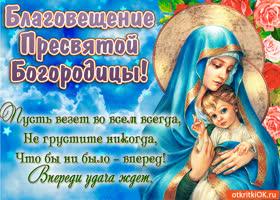 Открытка поздравительная открытка с благовещением