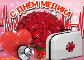 Открытка поздравительная открытка с днём медика