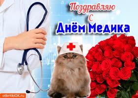 Картинка поздравительная открытка с днём медика