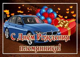 Открытка поздравительная открытка с днем рождения племянника
