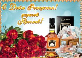 Открытка поздравительная открытка с днем рождения, ярослав