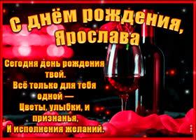 Открытка поздравительная открытка с днем рождения, ярослава