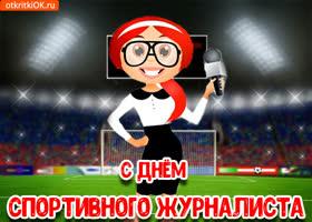 Картинка поздравительная открытка с днём спортивного журналиста