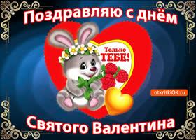 Картинка поздравительная открытка с днём святого валентина